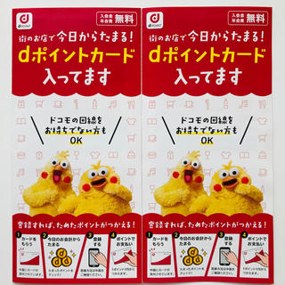 NTTdocomo - dポイントカード 【2枚】新品未登録