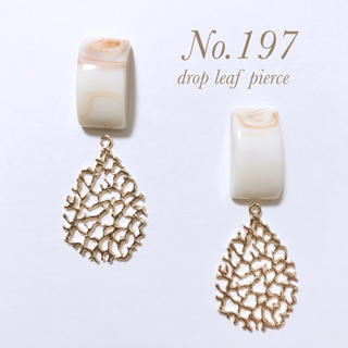 drop leaf pierce(ピアス)