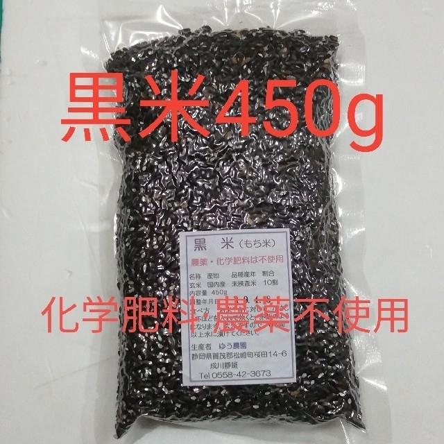 黒米玄米450g×1個。化学肥料·農薬不使用。 食品/飲料/酒の食品(米/穀物)の商品写真