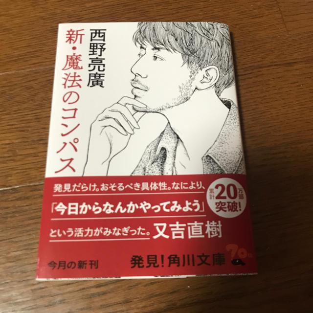 角川書店(カドカワショテン)の新·魔法のコンパス エンタメ/ホビーの本(ビジネス/経済)の商品写真