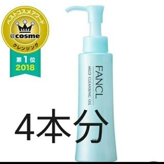 FANCL - (8月中旬掲載終了!!)【4本】ファンケル マイルドクレンジングオイル