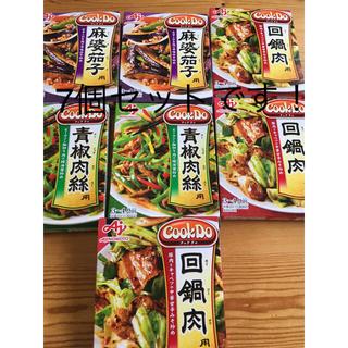 味の素 - cookDo クックドゥ 7個セット 回鍋肉×3 麻婆茄子×2 青椒肉絲×2
