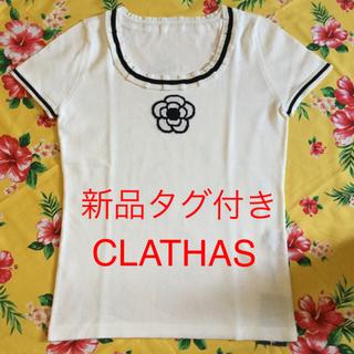 クレイサス(CLATHAS)の週末セール!新品 クレイサス サマーニット タグ付き(ニット/セーター)