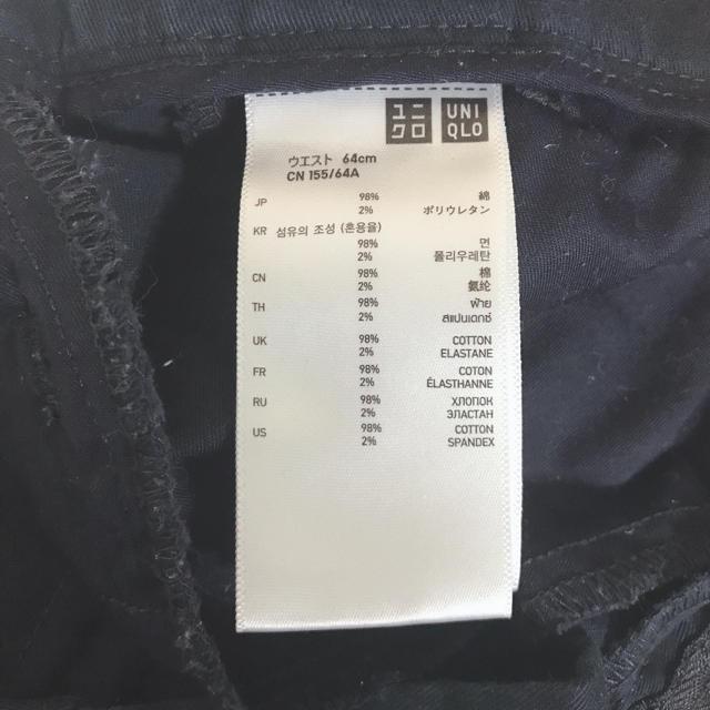 UNIQLO(ユニクロ)の【送料無料】ユニクロ カジュアルパンツ M 64cm ネイビー レディースのパンツ(カジュアルパンツ)の商品写真
