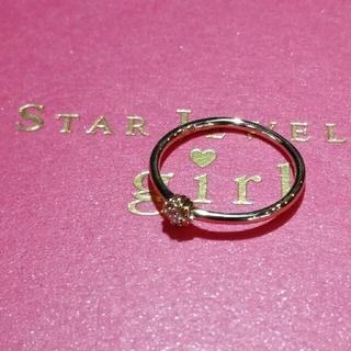 スタージュエリー(STAR JEWELRY)のスタージュエリーガール K10 ダイヤ0.03 リング(リング(指輪))