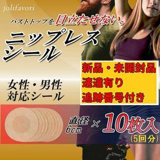 ☆★割引有り★☆【フリーサイズ】ニップレスシール(ヌーブラ)