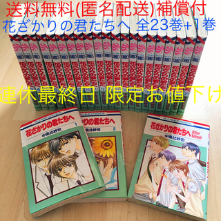 白泉社 - コミック『花ざかりの君たちへ(中条比紗也)』全巻セット+afterschool