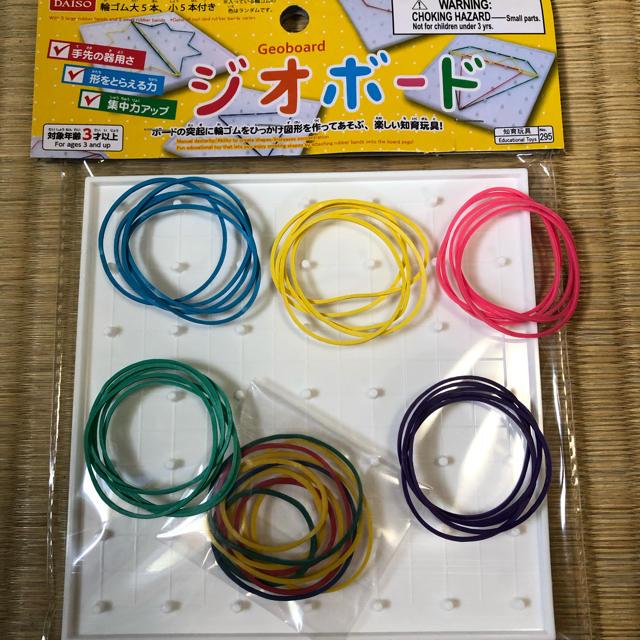 新品 パターンボード ジオボード 知育 モンテッソーリ  キッズ/ベビー/マタニティのおもちゃ(知育玩具)の商品写真
