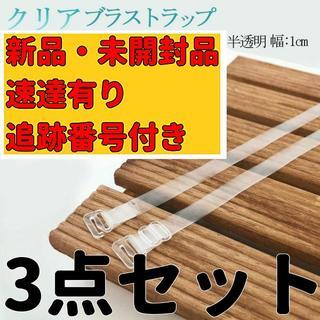 ☆★割引有り★☆ クリアブラストラップ ×3点セット(ブラ)