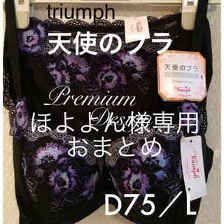 トリンプ(Triumph)の【新品タグ付】triumph天使のブラ・プレミアムデザインD75L(ブラ&ショーツセット)