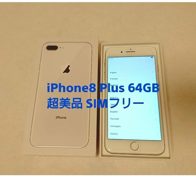 iPhone(アイフォーン)のひろさん専用 iPhone8 Plus 64GB SIMフリー お得セット スマホ/家電/カメラのスマートフォン/携帯電話(スマートフォン本体)の商品写真