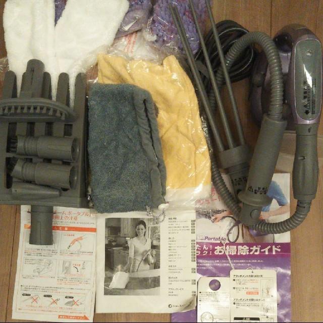 新品多数 シャーク スチームポータブル セット スマホ/家電/カメラの生活家電(掃除機)の商品写真