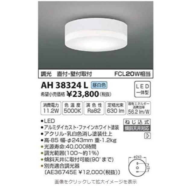 コイズミ照明 LEDシーリング調光タイプ直付・壁付両用型 昼白色 AH38324 スマホ/家電/カメラの生活家電(その他 )の商品写真