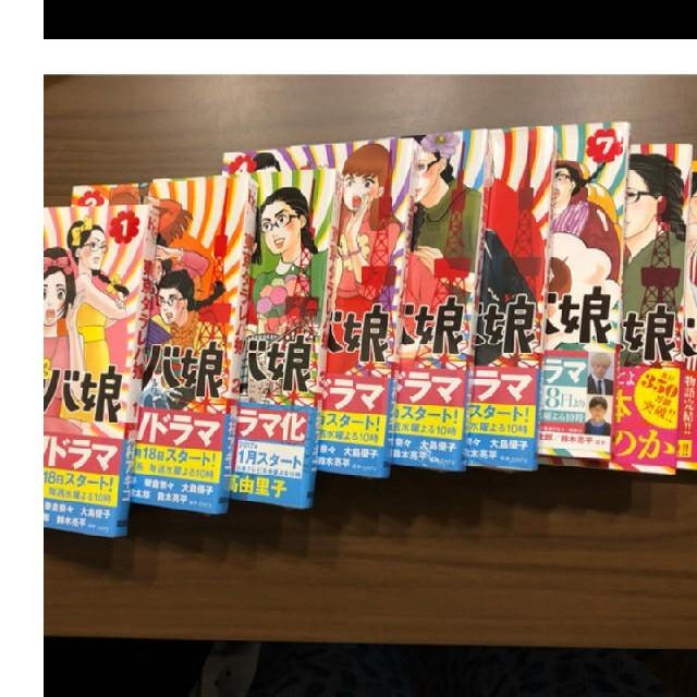 東京タラレバ娘1~8巻セット エンタメ/ホビーの漫画(女性漫画)の商品写真