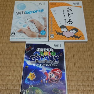ウィー(Wii)のWii ソフト3本セット(家庭用ゲームソフト)