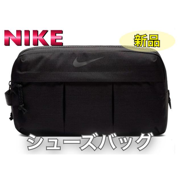 NIKE(ナイキ)のNIKE ナイキ シューズバッグ シュートート ブラック スポーツ/アウトドアのトレーニング/エクササイズ(その他)の商品写真