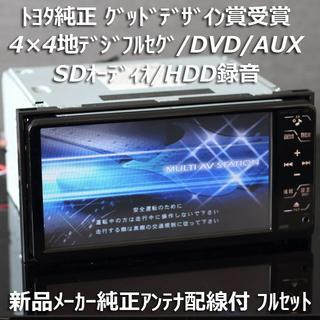 トヨタ - トヨタ純正NHZT-W58地デジフルセグ/DVD/AUX/HDD録音再生