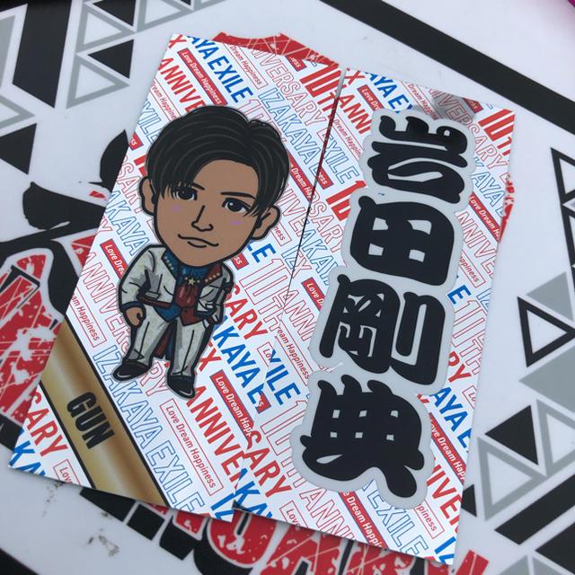 岩田剛典 千社札 エンタメ/ホビーのタレントグッズ(ミュージシャン)の商品写真