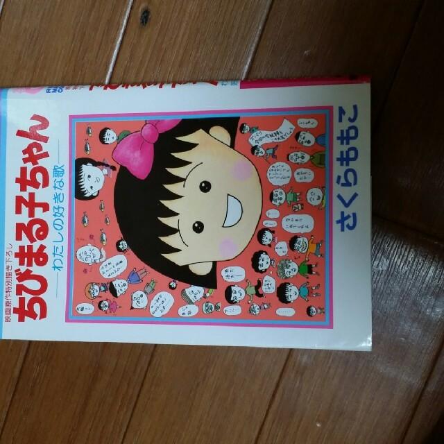 わたしの好きな歌 ちびまる子ちゃん エンタメ/ホビーの漫画(少女漫画)の商品写真