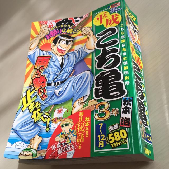 【漫画】平成こち亀  エンタメ/ホビーの漫画(少年漫画)の商品写真