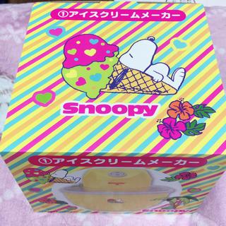 スヌーピー(SNOOPY)のスヌーピーアイスクリームメーカー(調理道具/製菓道具)