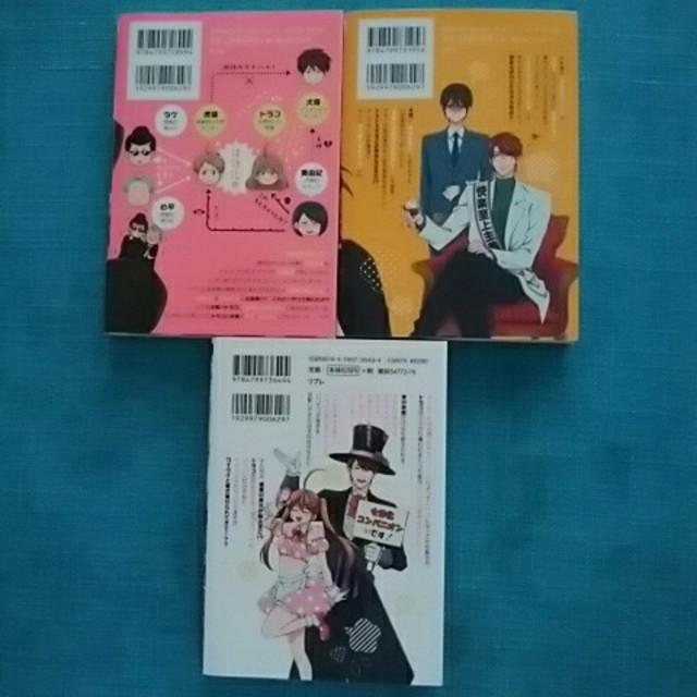 専用 女体化ヤンキー学園~オレのハジメテ、狙われてます。~ 1~3巻 エンタメ/ホビーの漫画(女性漫画)の商品写真