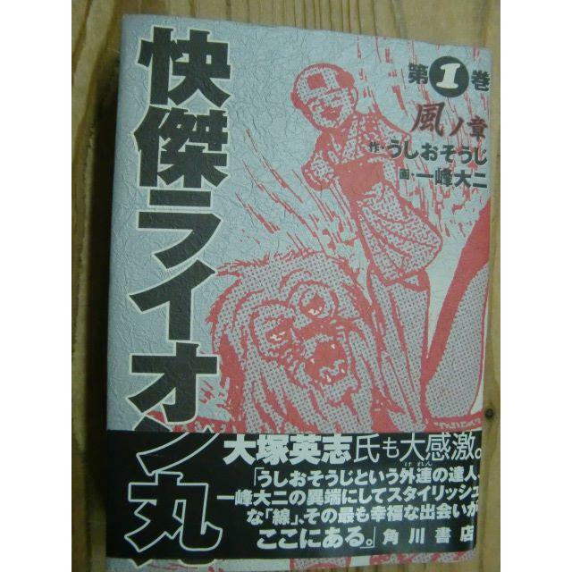 怪傑ライオン丸 1巻初版帯あり 一峰 大二、 うしお そうじ エンタメ/ホビーの漫画(青年漫画)の商品写真