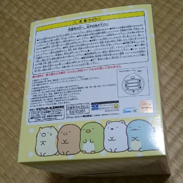 すみっコぐらし 色変わり LEDライト エンタメ/ホビーのおもちゃ/ぬいぐるみ(キャラクターグッズ)の商品写真