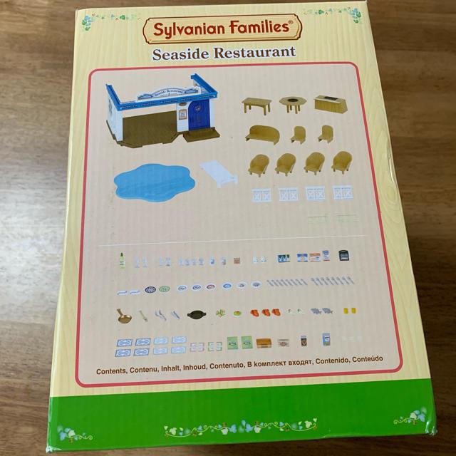 EPOCH(エポック)のシルバニア エンタメ/ホビーのおもちゃ/ぬいぐるみ(キャラクターグッズ)の商品写真