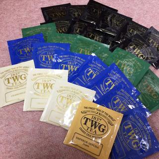 【TWG28パック】シンガポール発祥ブランド(茶)