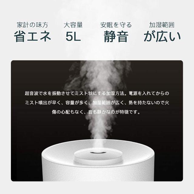 [新品未使用] 加湿器 大容量5L 約6-18畳対応 アロマ対応 スマホ/家電/カメラの生活家電(加湿器/除湿機)の商品写真