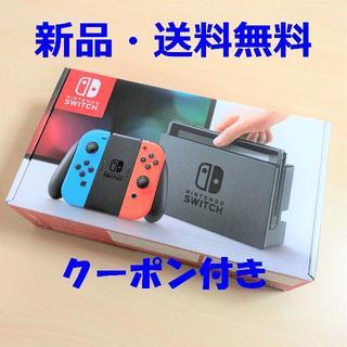 ニンテンドースイッチ(Nintendo Switch)の送料無料♪3000円クーポン付き 新品 任天堂スイッチ本体 swicth(携帯用ゲーム本体)