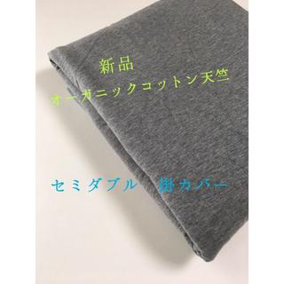 ムジルシリョウヒン(MUJI (無印良品))の無印良品 掛ふとんカバー セミダブル(シーツ/カバー)