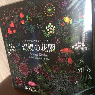心がやすらぐスクラッチアート 幻想の花園(アート/エンタメ)