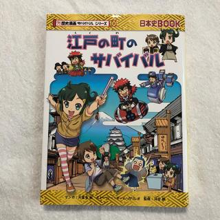 アサヒシンブンシュッパン(朝日新聞出版)の江戸の町のサバイバル(絵本/児童書)