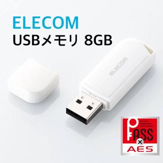 エレコム(ELECOM)のUSBメモリ8GB☆新品未使用(PC周辺機器)