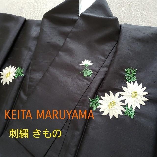 ふりふ(フリフ)の【未使用】 ケイタマルヤマ 刺繍 袷着物 炭黒 レディースの水着/浴衣(着物)の商品写真