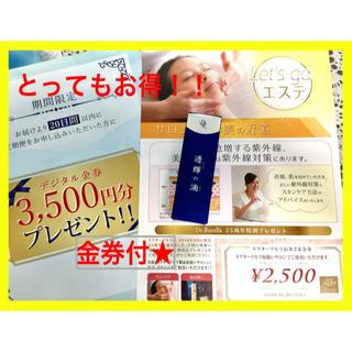 【新品・2,500円金券付】ドクターリセラ 透輝の滴 10ml(美容液)