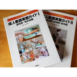 ちゃー様専用成人看護実習ガイドⅠ、Ⅱ(健康/医学)