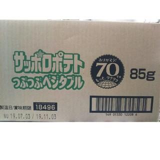 カルビー(カルビー)の【地域限定】サッポロポテト つぶつぶベジタブル × 1ケース(12袋)(菓子/デザート)