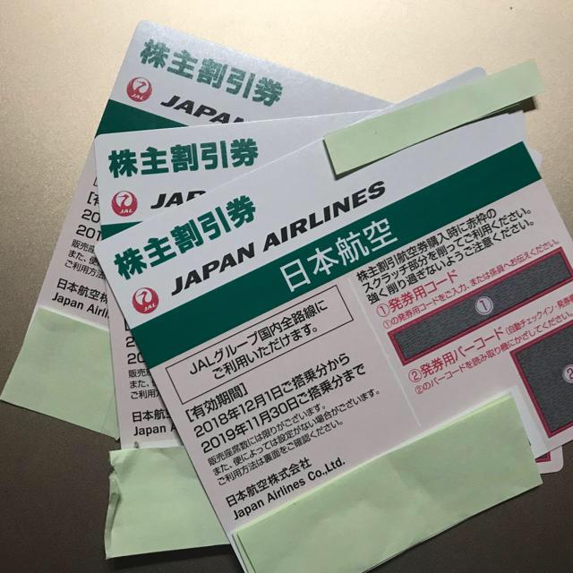 JAL(日本航空)(ジャル(ニホンコウクウ))の日本航空  JAL  株主優待券  3枚 チケットの優待券/割引券(その他)の商品写真