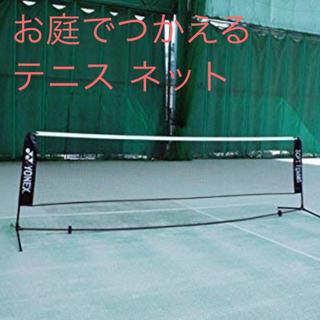 ヨネックス(YONEX)の【専用ページ】ソフトテニス ネット ブラック YONEX(テニス)