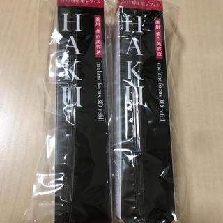 ハク(H.A.K)の資生堂 HAKU メラノフォーカス 3D レフィル  2本(美容液)