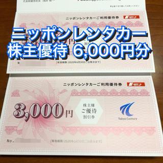 ニッポンレンタカー 株主優待 6,000円分 (3,000円割引券×2枚セット)(その他)