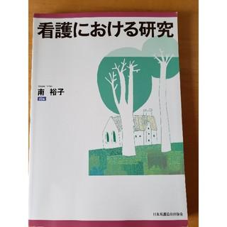 看護における研究(健康/医学)