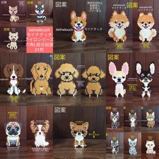 seinatouchアイロンビーズ図案21枚+3枚 犬猫のオブジェバラ売り可能(型紙/パターン)