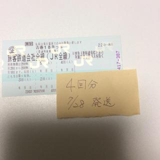 青春18きっぷ 4回分 7/28発送(鉄道乗車券)