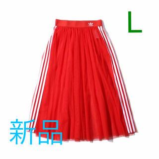 アディダス(adidas)の新品未使用 Lサイズ アディダス W SKIRT TULLE チュールスカート(ロングスカート)