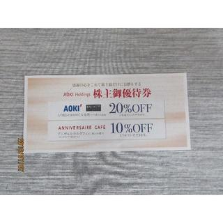 AOKI ORIHICA 株主優待券(ショッピング)