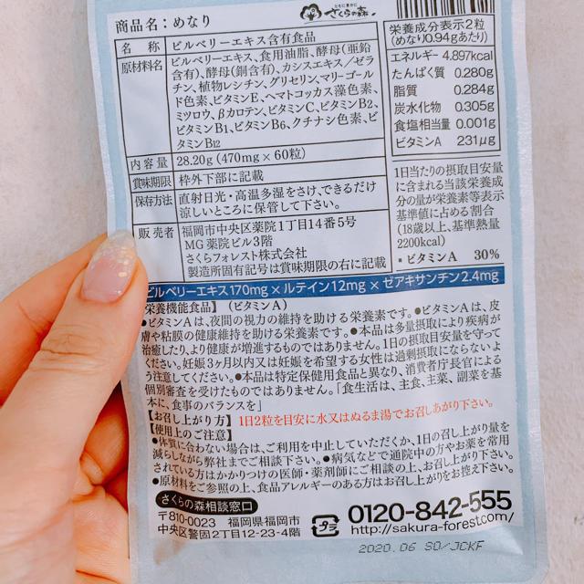 新品未開封 めなり 2袋 送料無料  食品/飲料/酒の健康食品(その他)の商品写真
